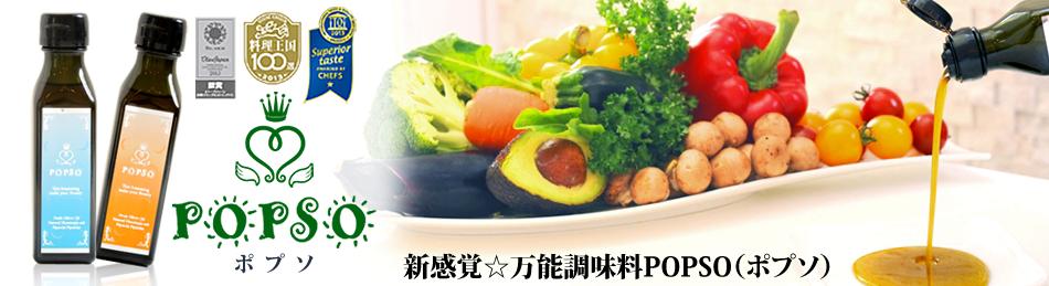 新感覚 <万能調味料> POPSO(ポプソ)